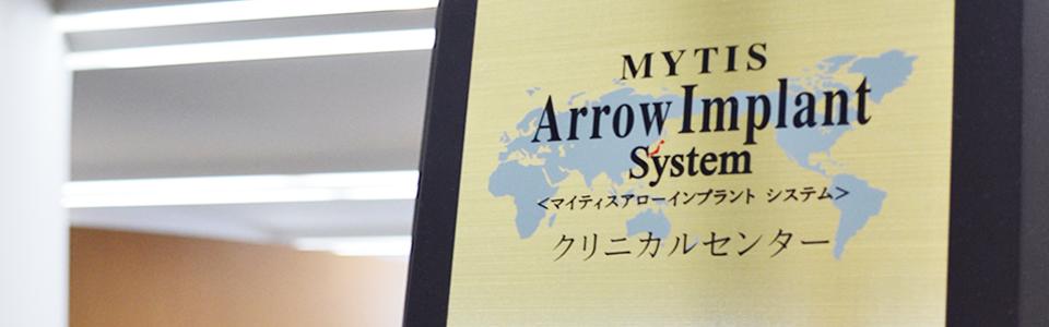 安全を最優先に マイティスアローインプラント システム認定書