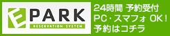 四条室町歯科インプラントセンターへの予約は 24時間受付EPARK