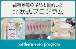 インプラントのアフターケアに最適療法 北欧式プログラム