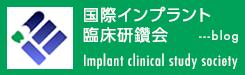国際インプラント臨床研鑽会 学会の報告や勉強会のブログサイト