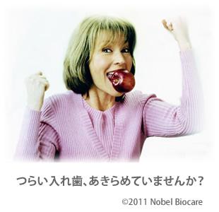 強い歯でリンゴをかじる女性